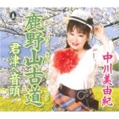 Kanouzankodou