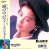 瞳の中のファーラウェイ(Original Cover Art) - Single