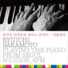 Playing the Piano from Seoul 20110109_4 Pm ジャケット写真