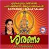 Saranam Malayalam