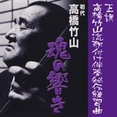 Tsugaru Jyongarabushi (New)