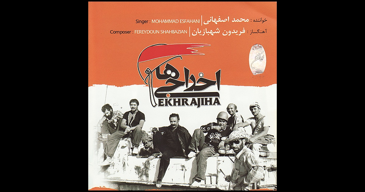 Download ekhrajiha 3 (2011) hd 720p full movie for free watch.