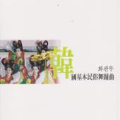 화관무 (Version 7)