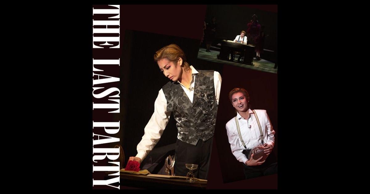 宝塚歌劇団・大空祐飛 & 紫城るいの「月組 バウホール「THE LAST PARTY」」をiTunesで