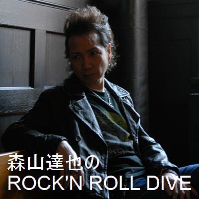 森山達也の ROCK'N'ROLL DIVE