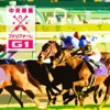 JRA Grade 1 Fanfare - Single
