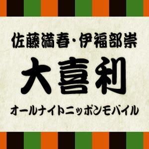 佐藤満春・伊福部崇の大喜利オールナイトニッポンモバイルPodcast
