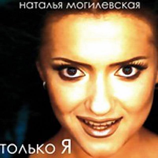 Наталья могилевская скачать mp3