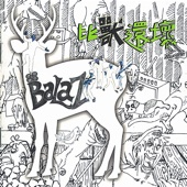 Download 比獸還壞 - 88 Balaz on iTunes (Indie Rock)
