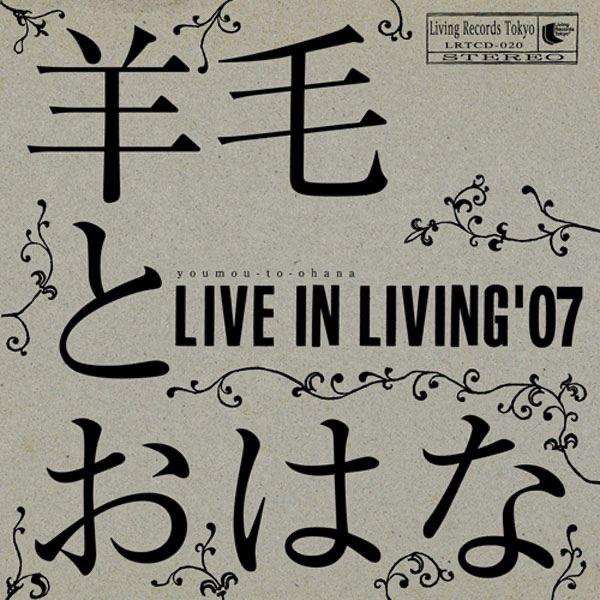 羊毛和花 - LIVE IN LIVING '07