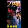ハエ男(シングル・ヴァージョン)/Memories(シングル・ヴァージョン) - Single