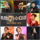 I'm a Singer Season 2 7 Strong Singer Contest (나는 가수다 2 2012 가왕전 7강전) [Live] - EP