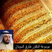 سيرة النبي صلى الله عليه وسلم 6