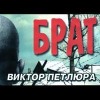 ПЕТЛЮРА Виктор - Судьба Воровская