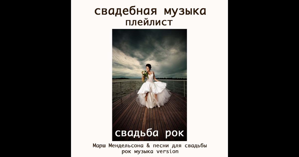 Альбом песен для свадьбы