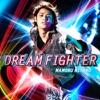 DREAM FIGHTER - Single ジャケット写真