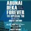 あぶない刑事フォーエヴァーTVスペシャル'98 MUSIC FILE -Digest Edition-