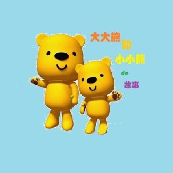 小小熊讲故事