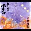 立ち呑み「小春」/悲しみの法則 - EP ジャケット写真