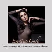 Erotica Café: Электрогитара & Сексуальная Музыка Лаунж