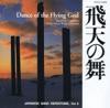 Dance of the Flying God (Japanese Band Repertoire), Tokyo Kosei Wind Orchestra & Kazufumi Yamashita