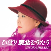 Listen Kitaguni No Haru MP3