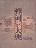 彈詞流派唱腔大典 麗調·壹 (Classic Collection of Tanci 5)