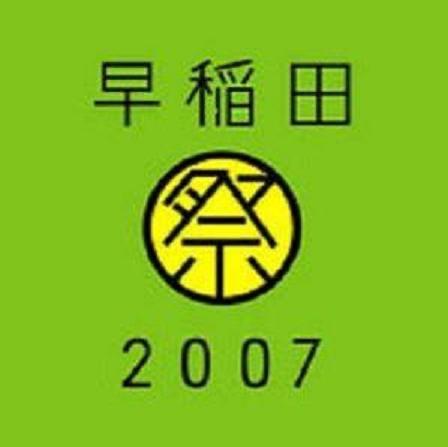 「早稲田祭2007」Official Podcasting