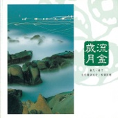 Chinese Symphonic Century, Vol. 9: Long After the Movie, the Songs Remain
