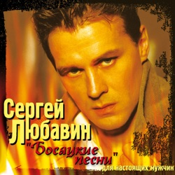ЛЮБАВИН Сергей - Вискарь