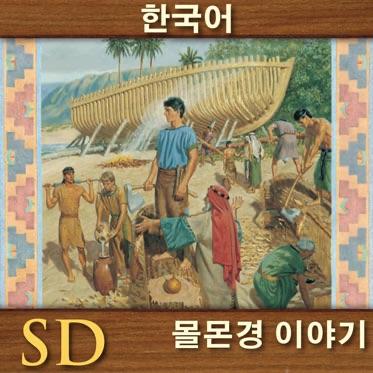 몰몬경 이야기 | SD | KOREAN