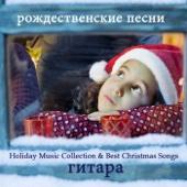 Рождественские Песни: Гитара