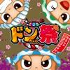 ドンちゃん祭 サウンドトラック