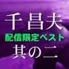 千 昌夫ベスト 其の二 - EP ジャケット写真