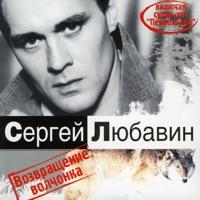 ЛЮБАВИН Сергей - Ау