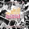 Yeto Vellipoyindhi Manasu Original Motion Picture Soundtrack