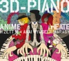 3D-PIANO ANIME Theater!