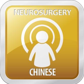 NEUROSURGERY Chinese Podcast