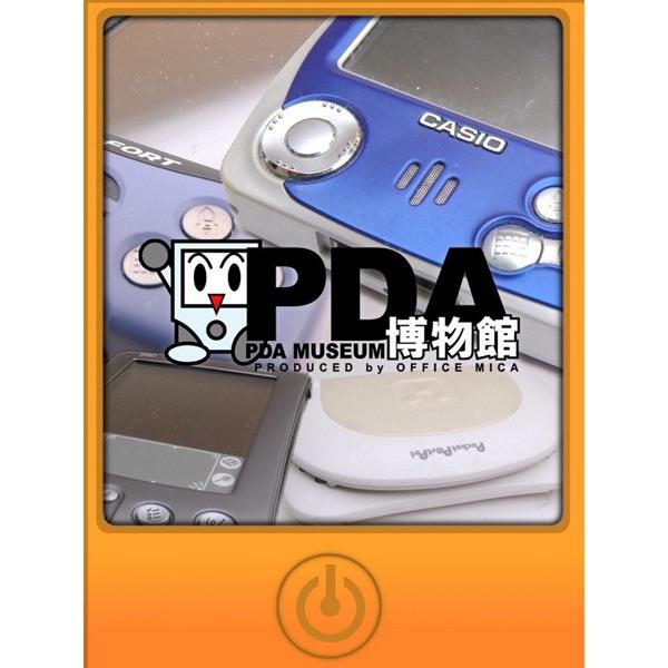 PDA博物館・別館