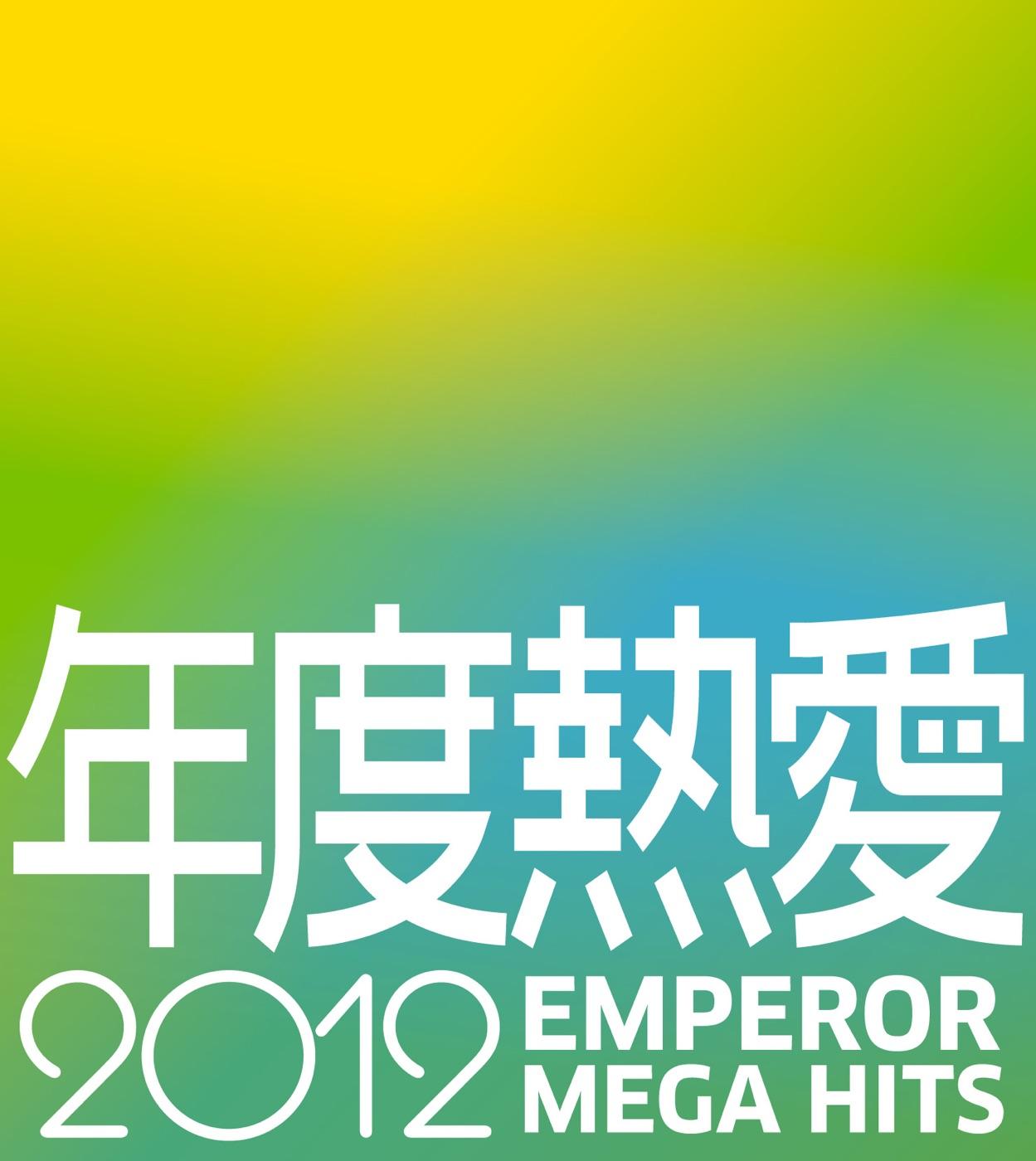 群星 - 年度熱愛2012