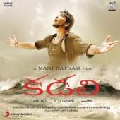 Kadali (Original Motion Picture Soundtrack)