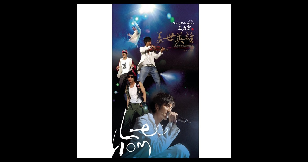 forever love王力宏download
