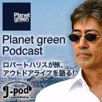 ロバート・ハリス Planet green Podcast