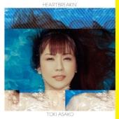 私の恋と東京 - 土岐麻子