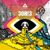 You're Gonna Love This - Single, 3OH!3