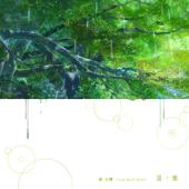 Kotonoha - EP