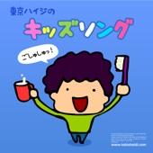 東京ハイジのキッズソング - EP
