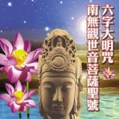 六字大明咒/南無觀世音菩薩聖號(華語版) - EP