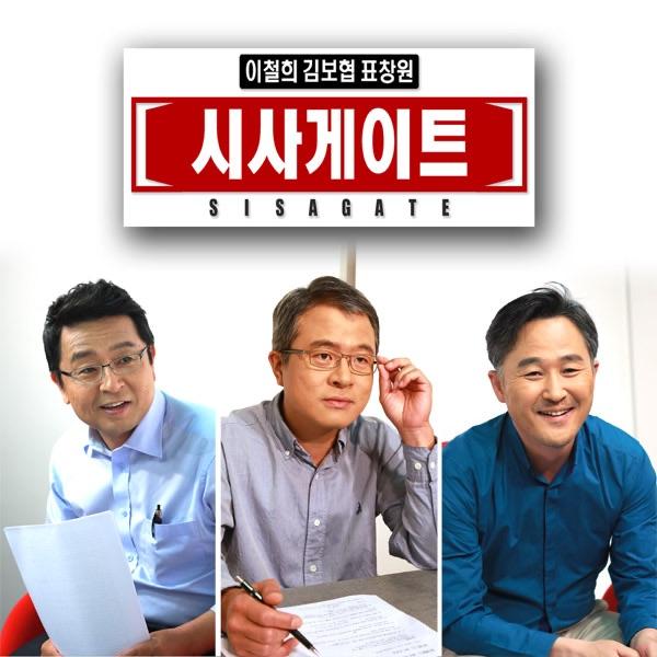 시사게이트(종영)