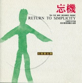 Return to Simplicity